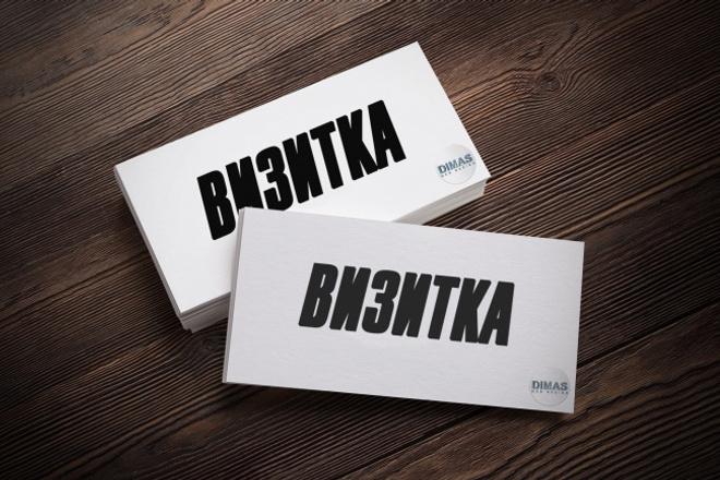 Создам Качественную Визитку 6 - kwork.ru