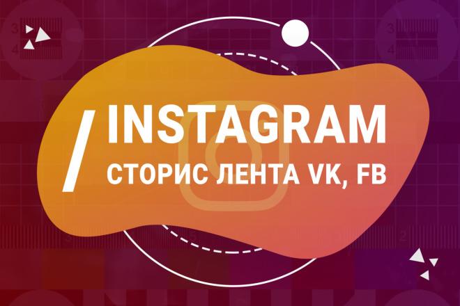 Instagram сторис, лента. Facebook видео. VK Живые обложки 1 - kwork.ru