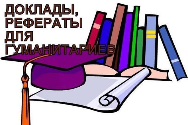 Оформление работ для гуманитариев 1 - kwork.ru