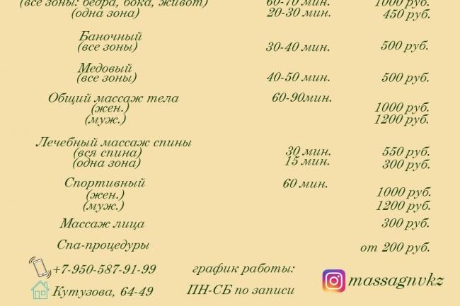 Прейскурант цен 1 - kwork.ru