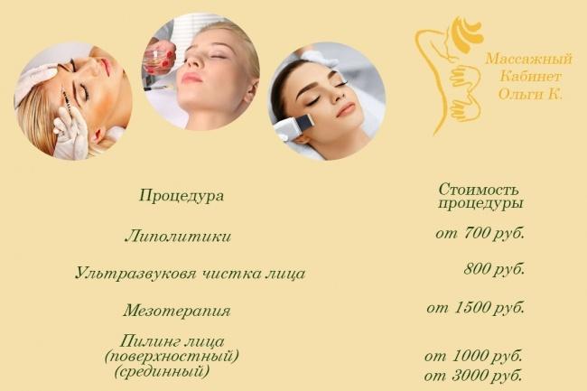 Прейскурант цен 2 - kwork.ru