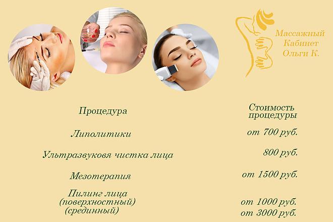 Прейскурант цен 4 - kwork.ru