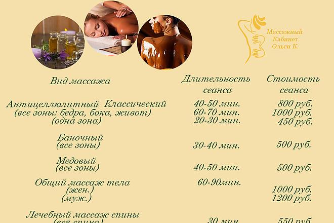 Прейскурант цен 5 - kwork.ru