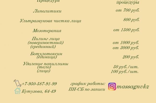 Прейскурант цен 3 - kwork.ru