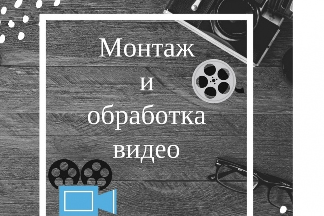 Монтаж видео и цветокоррекция 1 - kwork.ru