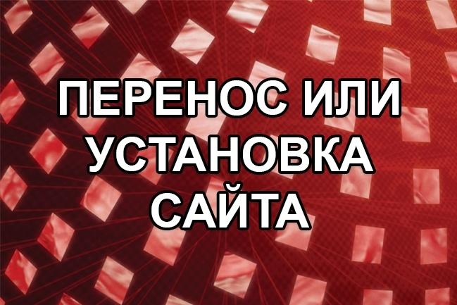 Установлю или перенесу Ваш сайт на хостинг или сервер 1 - kwork.ru