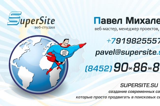 Нарисую макет креативной визитки 3 - kwork.ru