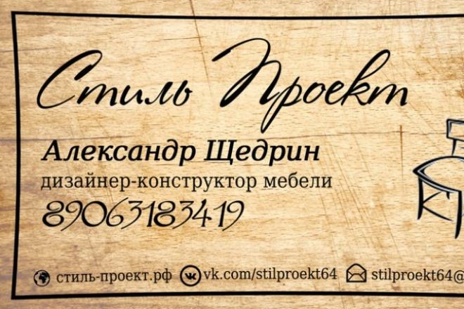 Нарисую макет креативной визитки 1 - kwork.ru