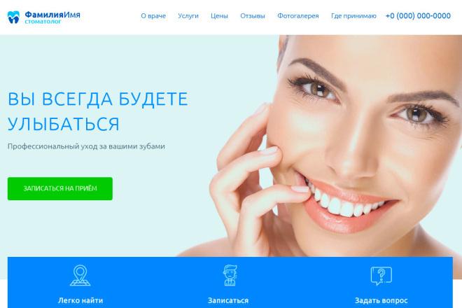 Сделаю современный адаптивный дизайн главной страницы лендинг пейдж 4 - kwork.ru