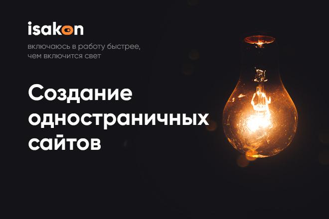 Создам дизайн одностраничного сайта 4 - kwork.ru