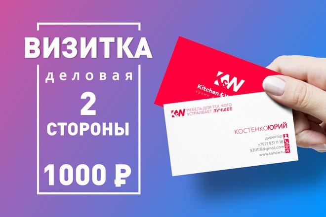 Дизайн визиток 8 - kwork.ru