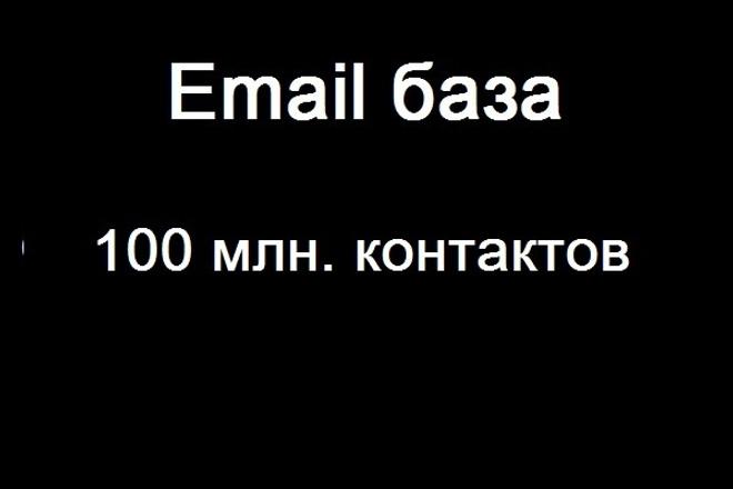 Огромная база контактов России. Продам только 5-и людям 1 - kwork.ru