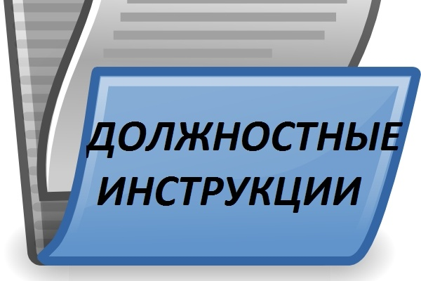 Разработаю должностные инструкции 1 - kwork.ru