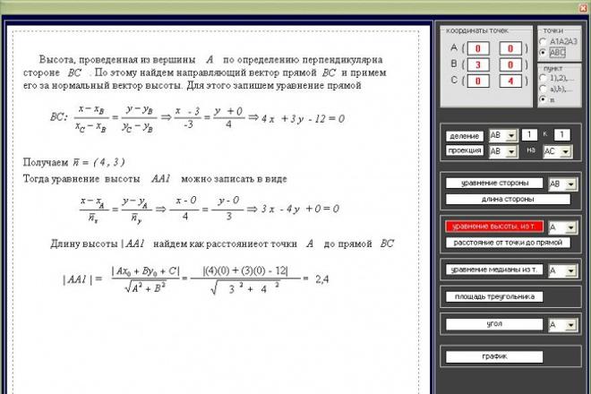 Программа решения треугольника 1 - kwork.ru