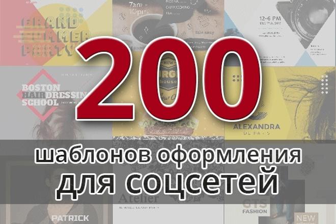 200 шаблонов оформления для соцсетей Instagram, Facebook и других 3 - kwork.ru