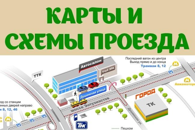 Карты и схемы проезда 24 - kwork.ru