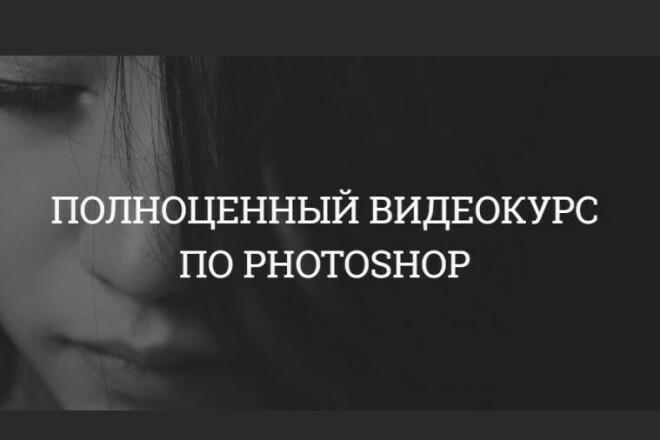 Полноценный видеокурс по Photoshop фото