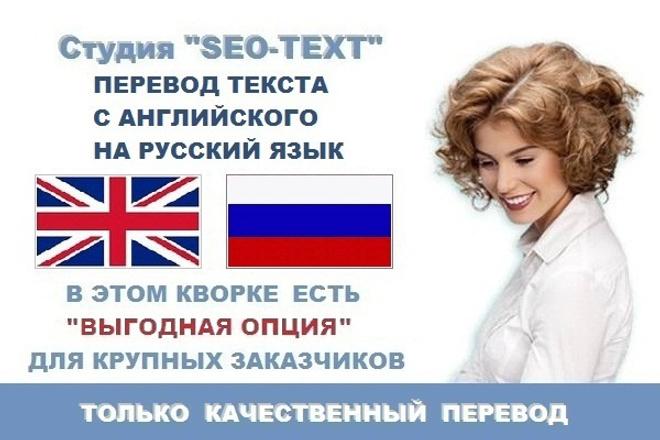 Перевод текста с английского на русский язык 1 - kwork.ru