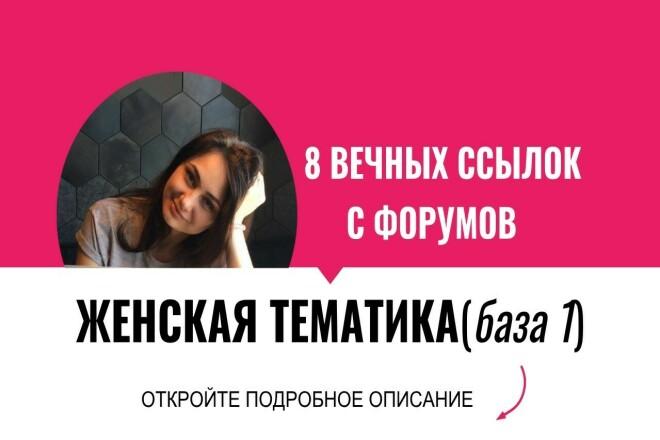Вечные ссылки с форумов женской тематики, посты, комментарии. База 1 1 - kwork.ru