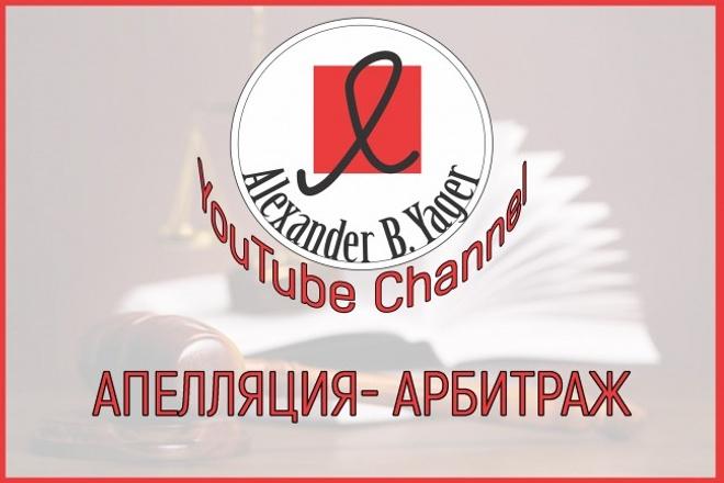 Апелляция- Арбитраж 1 - kwork.ru