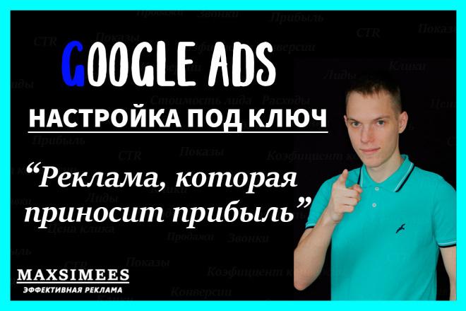 Создание, настройка рекламы под ключ - Поиск, КМС в Google Ads Гугл РК 1 - kwork.ru
