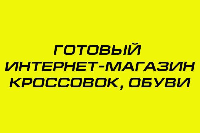 Готовый интернет-магазин кроссовок, обуви 1 - kwork.ru