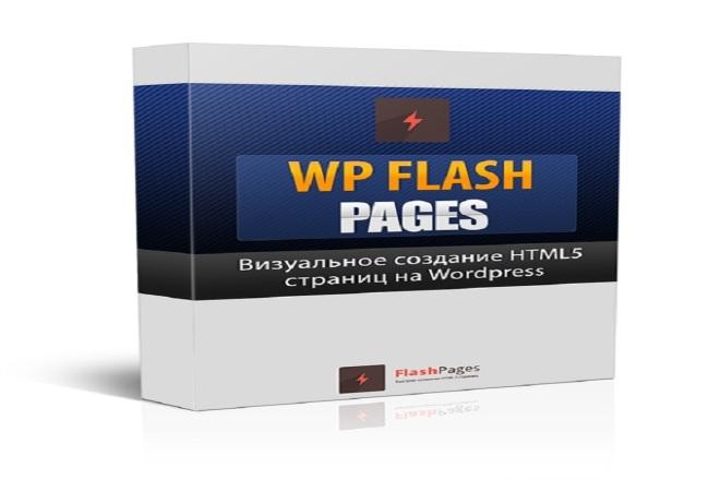 Плагин для визуального создания страниц в HTML5 1 - kwork.ru