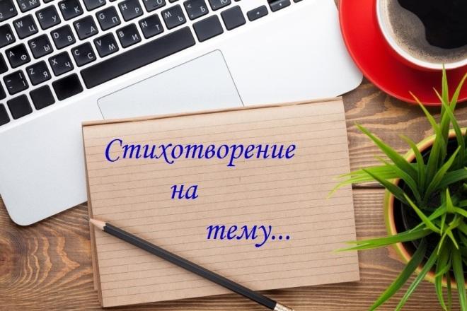 Напишу стихотворение. 20 строчек + 1 - kwork.ru