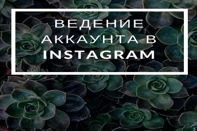 Ведение аккаунта в Instagram 1 - kwork.ru