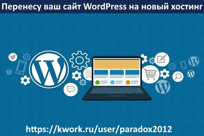 Перенесу ваш сайт WordPress на новый хостинг 1 - kwork.ru