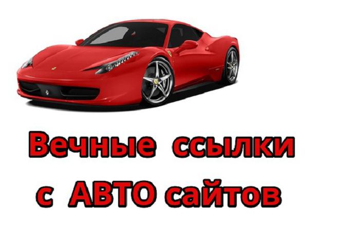 26 вечных ссылок с Автомобильных сайтов 1 - kwork.ru