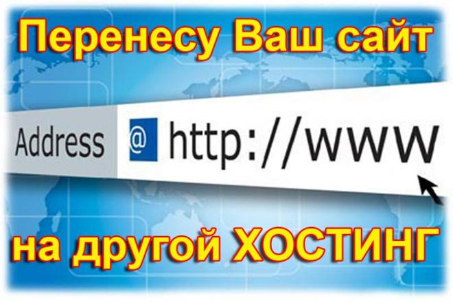 Перенесу Ваш сайт WordPress на другой хостинг 1 - kwork.ru