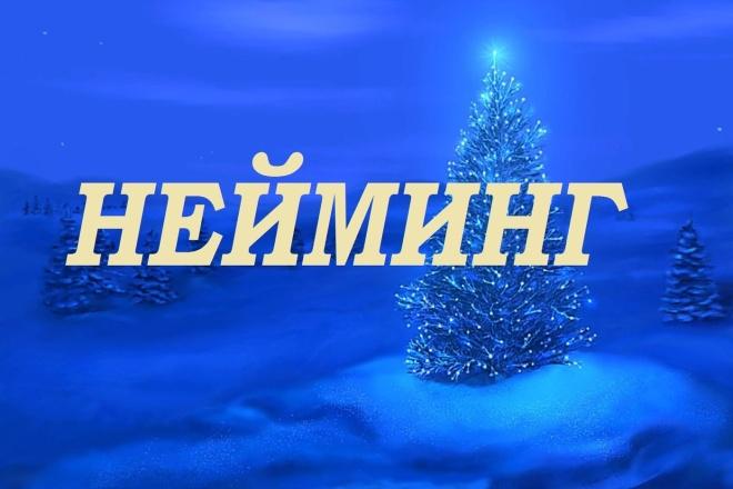 Нейминг компании 1 - kwork.ru