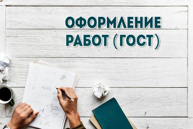 Оформление работ по ГОСТу 1 - kwork.ru