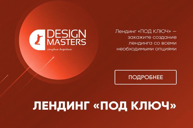 Продающий Лендинг ПОД КЛЮЧ, все необходимые опции 14 - kwork.ru