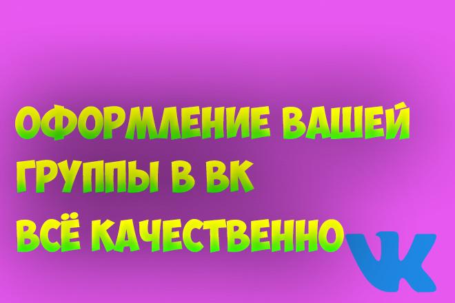 Оформление вашей группы ВК 4 - kwork.ru