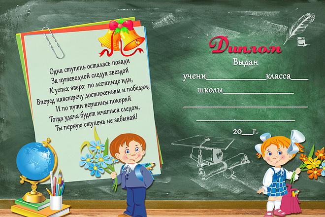 Детский диплом 4 - kwork.ru