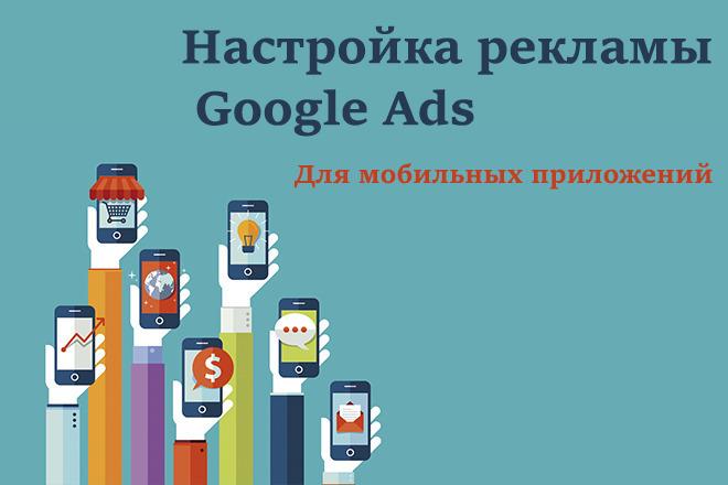 Настройка рекламы Google Ads для мобильных приложений 1 - kwork.ru
