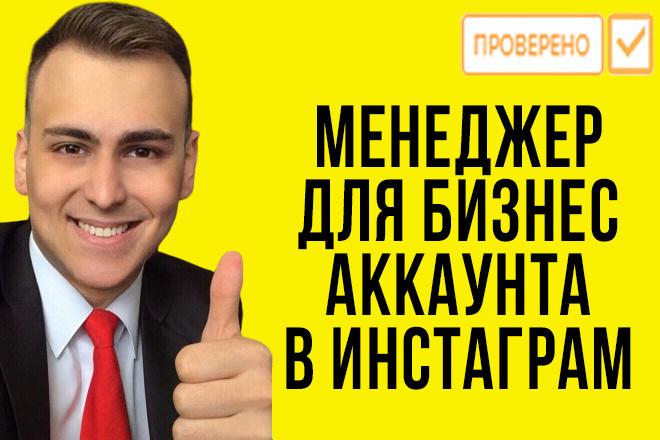 Ведение вашего бизнес профиля инстаграм 1 - kwork.ru