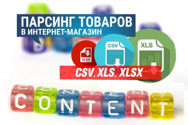 Парсинг товаров с сайтов в CSV, TXT, XLS 1 - kwork.ru