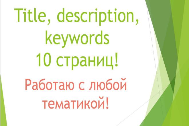 Пропишу Title, Description, Keywords на 10 страниц 1 - kwork.ru