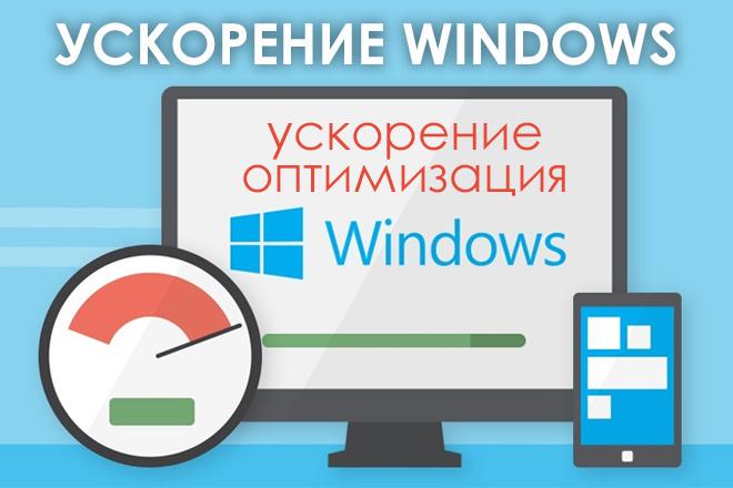 Ускорение, оптимизация Вашего ПК, Windows 1 - kwork.ru