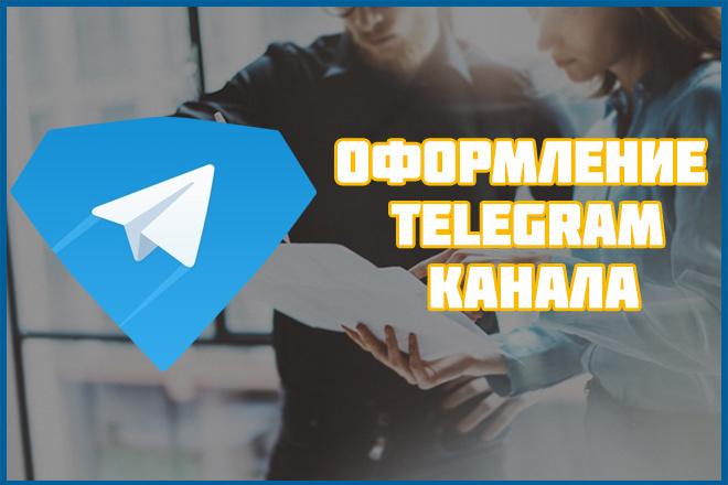 Оформление Telegram канала 18 - kwork.ru