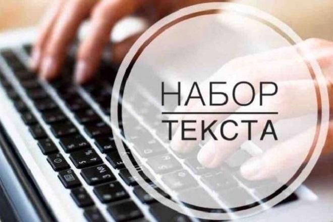Наберу текст вручную с изображений 1 - kwork.ru
