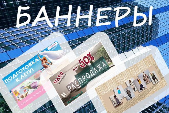 Создам дизайн баннера 10 - kwork.ru