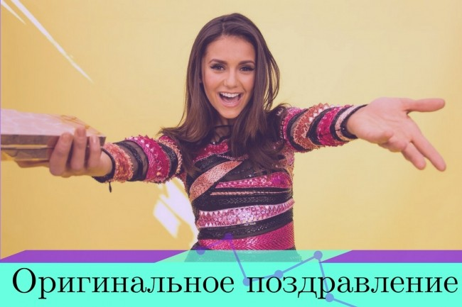 Напишу рифмованное поздравление 1 - kwork.ru