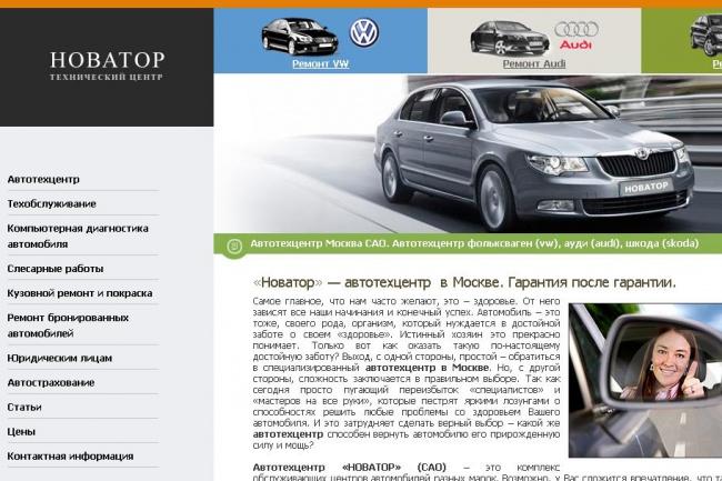 Исправлю пару мелких ошибок на сайте 1 - kwork.ru