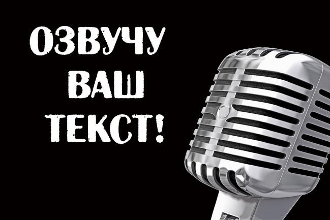 Запишу для вас аудиоролик 2 - kwork.ru