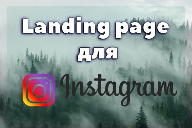 Landing - заглушка для Instagram 1 - kwork.ru