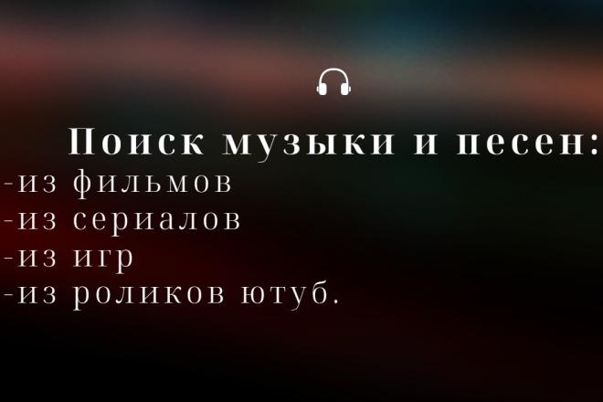 Найду музыку из фильма, сериала, игры, ролика ютуб 1 - kwork.ru